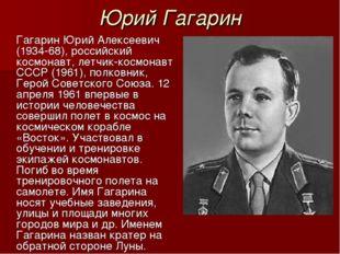 Юрий Гагарин Гагарин Юрий Алексеевич (1934-68), российский космонавт, летчик-