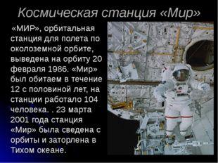 Космическая станция «Мир» «МИР», орбитальная станция для полета по околоземно