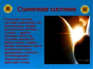 Солнечная система Солнечная система, система космических тел, включающая, пом