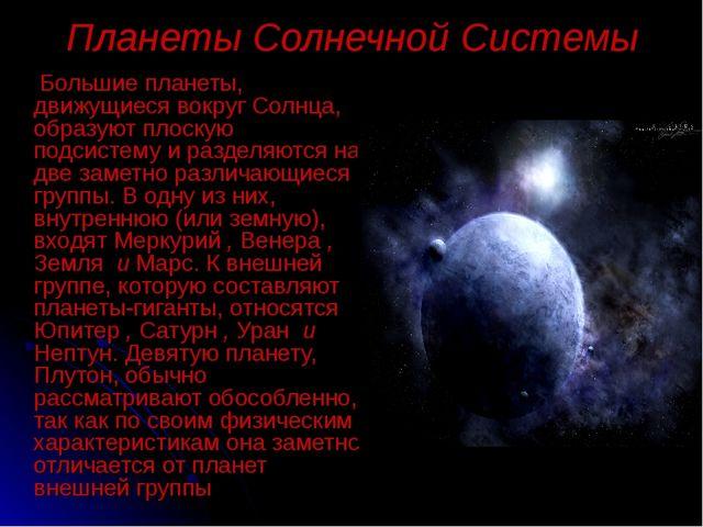 Планеты Солнечной Системы Большие планеты, движущиеся вокруг Солнца, образуют...