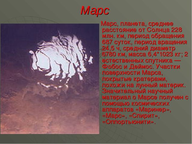 Марс Марс, планета, среднее расстояние от Солнца 228 млн. км, период обращени...
