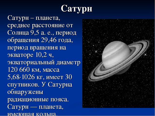 Сатурн Сатурн – планета, среднее расстояние от Солнца 9,5 а. е., период обращ...