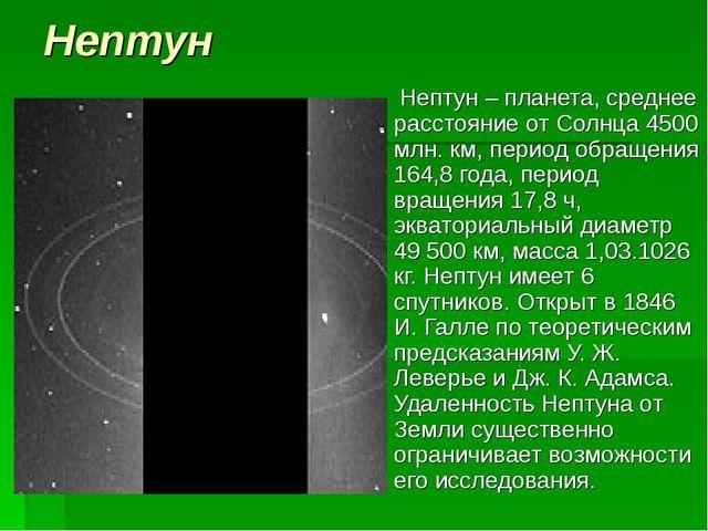 Нептун Нептун – планета, среднее расстояние от Солнца 4500 млн. км, период об...
