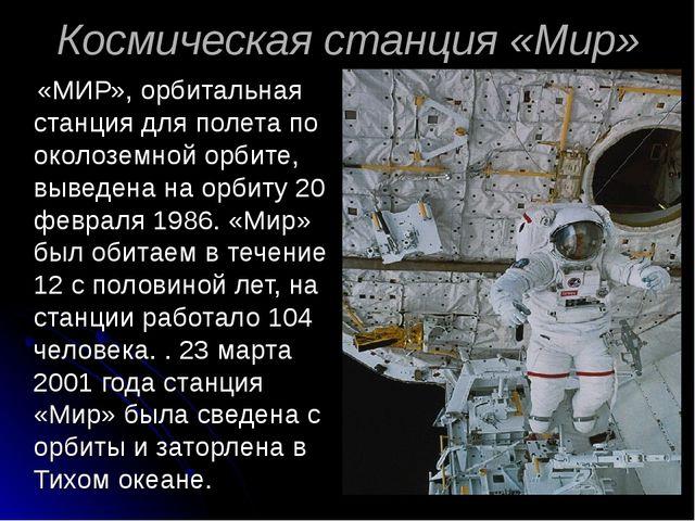 Космическая станция «Мир» «МИР», орбитальная станция для полета по околоземно...