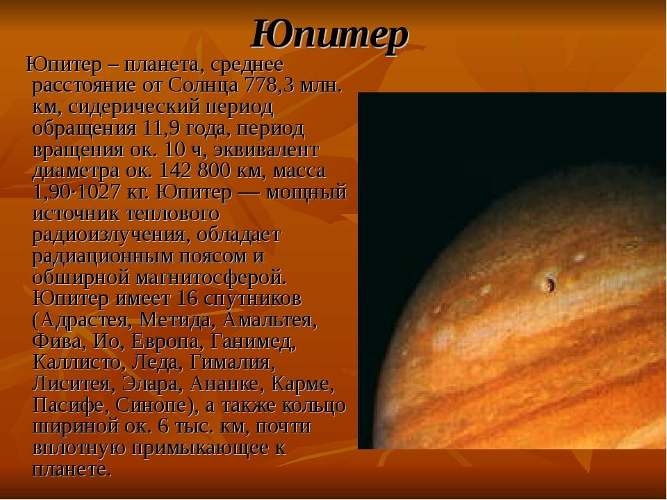 Юпитер Юпитер – планета, среднее расстояние от Солнца 778,3 млн. км, сидериче...
