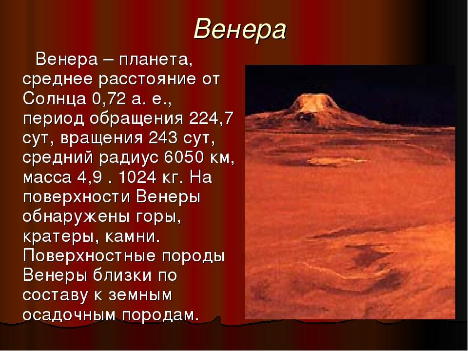 Венера Венера – планета, среднее расстояние от Солнца 0,72 а. е., период обра...