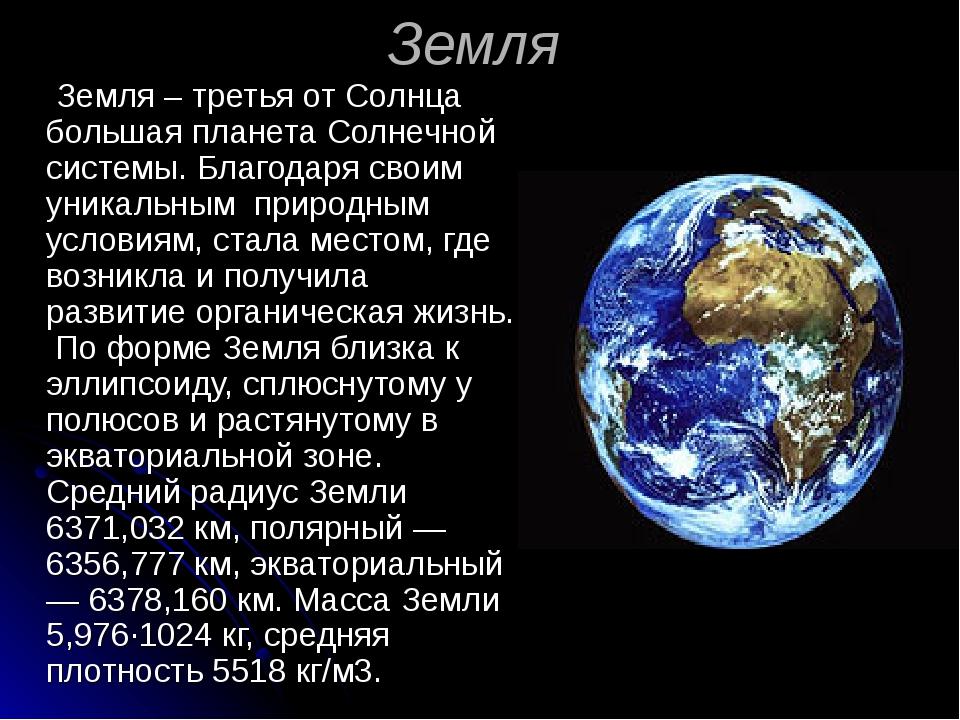Земля Земля – третья от Солнца большая планета Солнечной системы. Благодаря с...