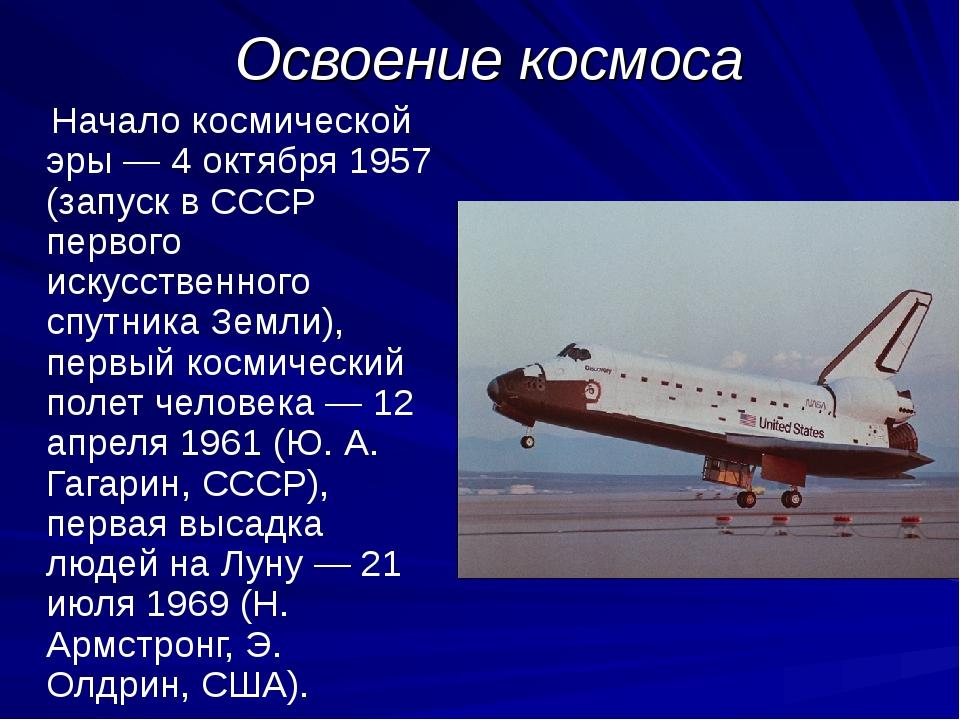 Освоение космоса Начало космической эры — 4 октября 1957 (запуск в СССР перво...