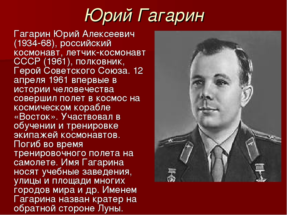 Юрий Гагарин Гагарин Юрий Алексеевич (1934-68), российский космонавт, летчик-...