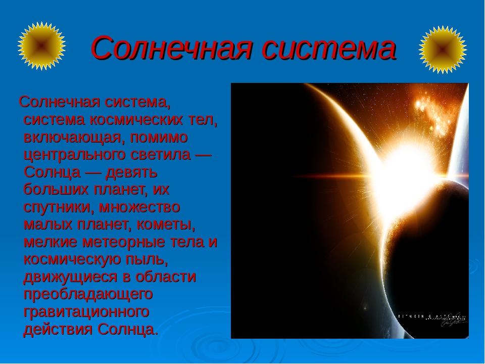 Солнечная система Солнечная система, система космических тел, включающая, пом...