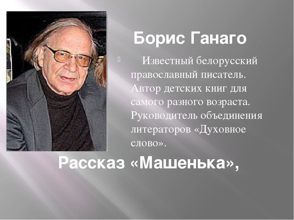 Известный белорусский православный писатель. Автор детских книг для самого р...
