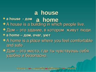 a house a home a house - дом A house is a building in which people live. Дом
