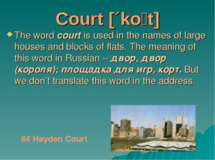 Court [´ko׃t] The word court is used in the names of large houses and blocks