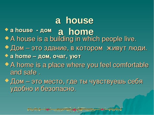 a house a home a house - дом A house is a building in which people live. Дом...