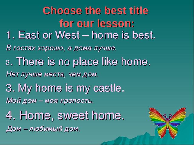 Choose the best title for our lesson: 1. East or West – home is best. В гостя...