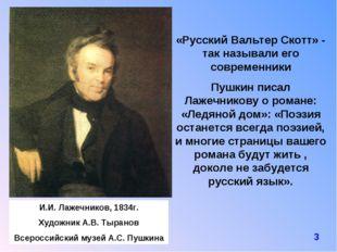 «Русский Вальтер Скотт» - так называли его современники Пушкин писал Лажечник