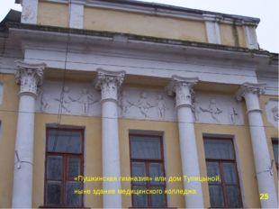 «Пушкинская гимназия» или дом Тупицыной, ныне здание медицинского колледжа 25