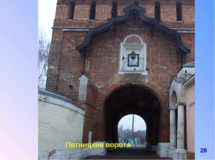 Пятницкие ворота 28