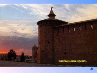 Коломенский кремль 29