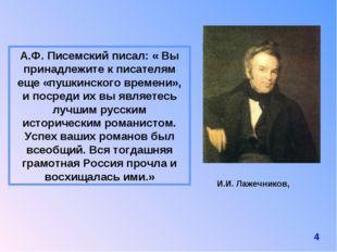 А.Ф. Писемский писал: « Вы принадлежите к писателям еще «пушкинского времени»