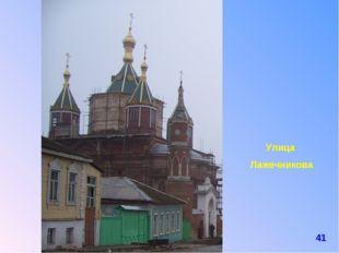 Улица Лажечникова 41