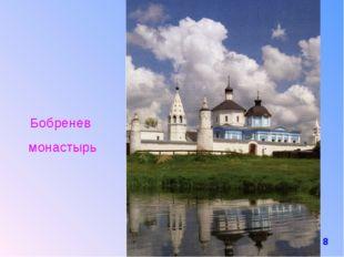 Бобренев монастырь 8