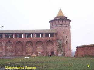 Маринкина башня 9