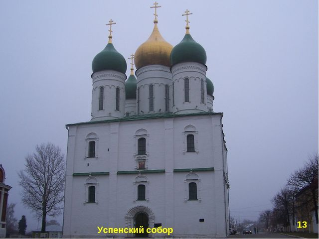 Успенский собор 13