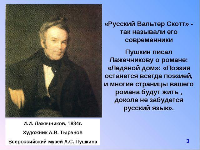 «Русский Вальтер Скотт» - так называли его современники Пушкин писал Лажечник...