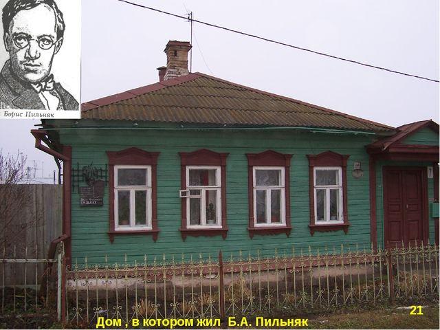 Дом , в котором жил Б.А. Пильняк 21