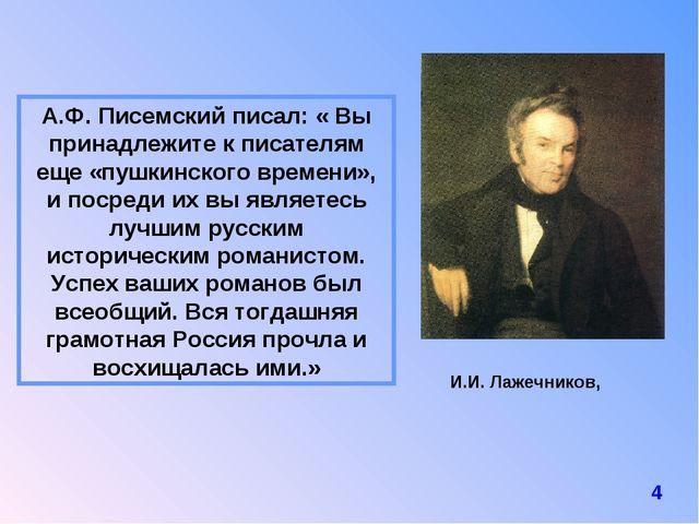 А.Ф. Писемский писал: « Вы принадлежите к писателям еще «пушкинского времени»...