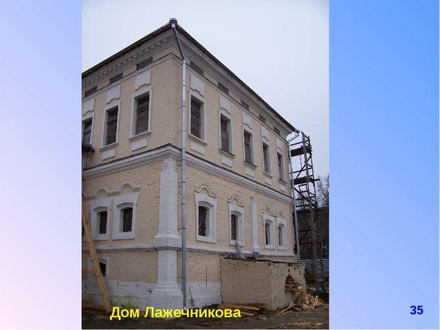 Дом Лажечникова 35