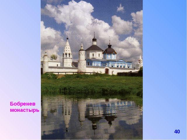 Бобренев монастырь 40