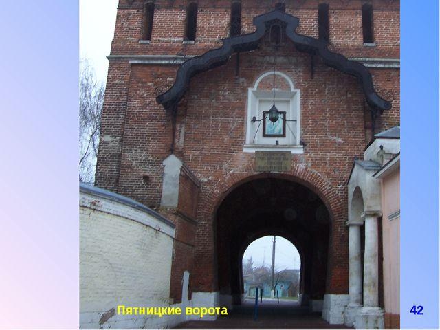 Пятницкие ворота 42