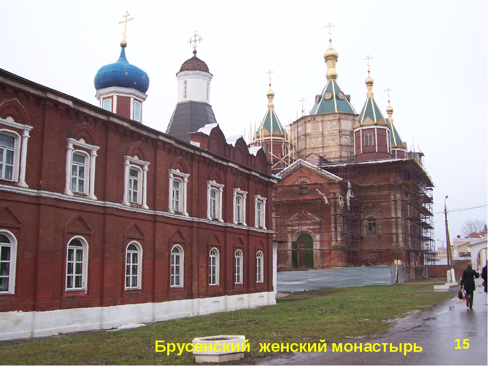 Брусенский женский монастырь 15