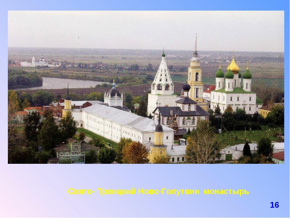 Свято- Троицкий Ново-Голутвин монастырь 16