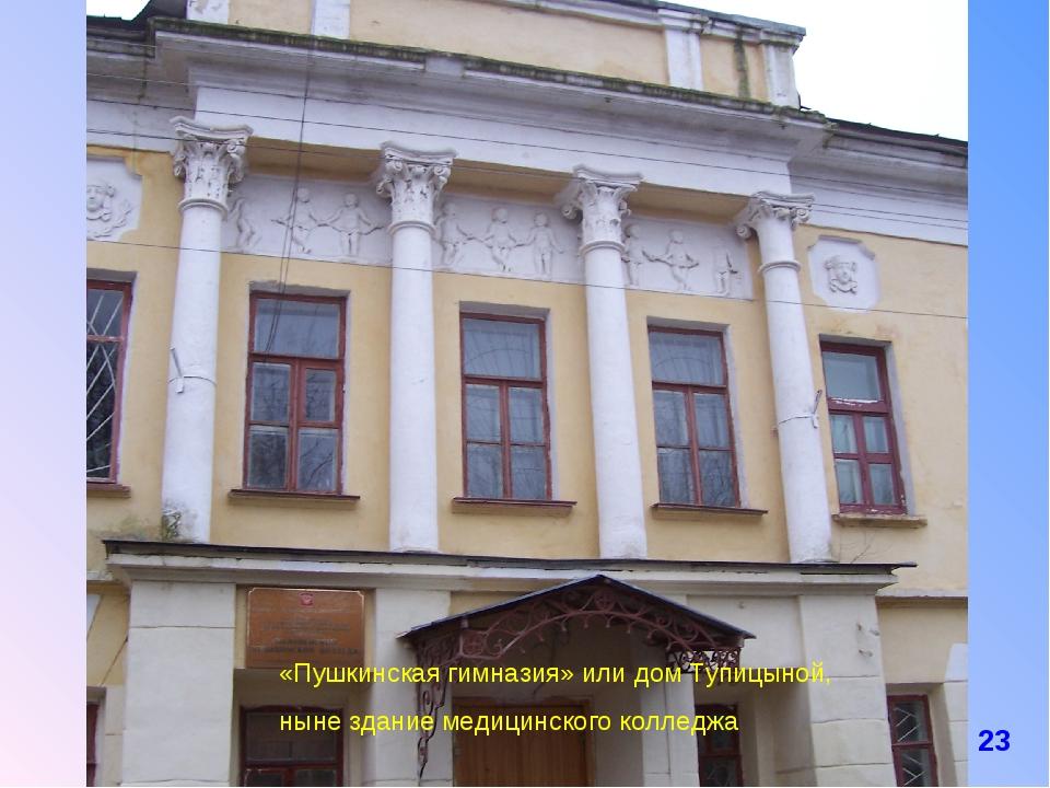 «Пушкинская гимназия» или дом Тупицыной, ныне здание медицинского колледжа 23
