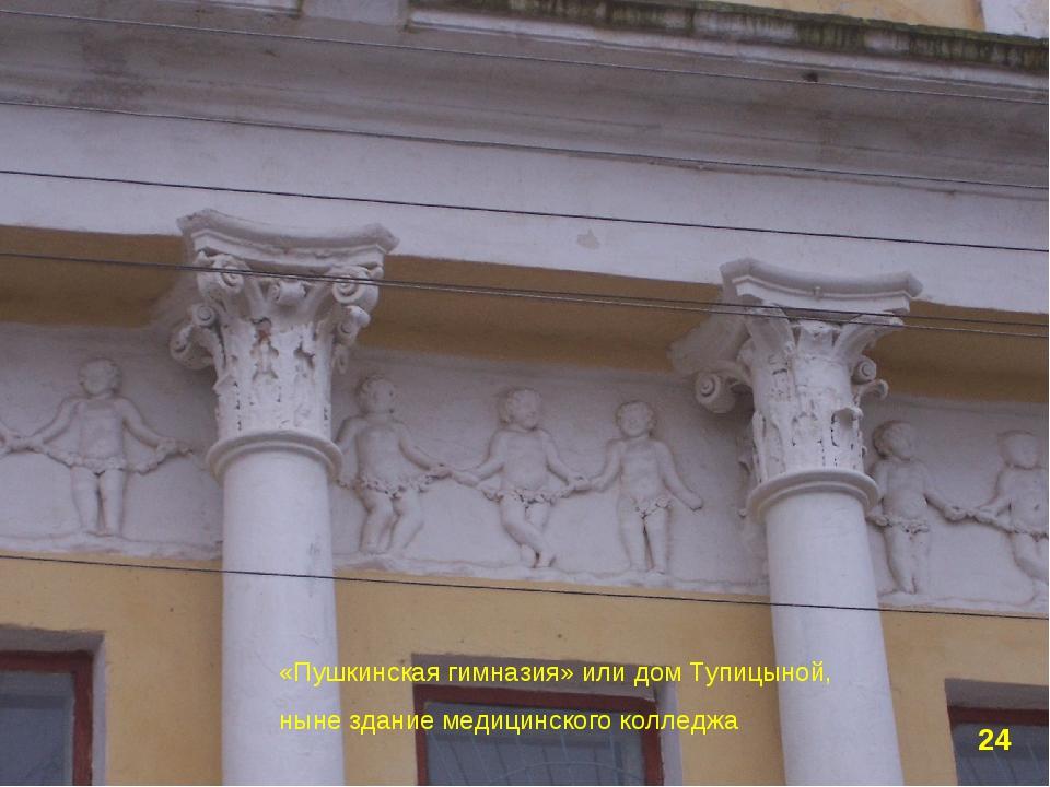 «Пушкинская гимназия» или дом Тупицыной, ныне здание медицинского колледжа 24
