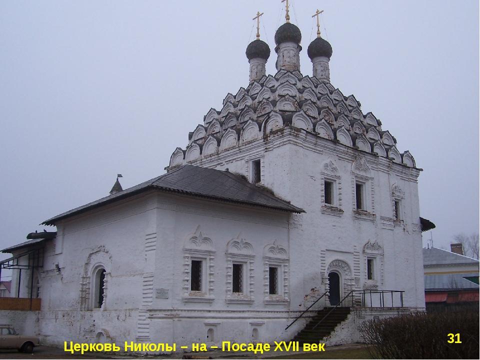 Церковь Николы – на – Посаде XVII век 31