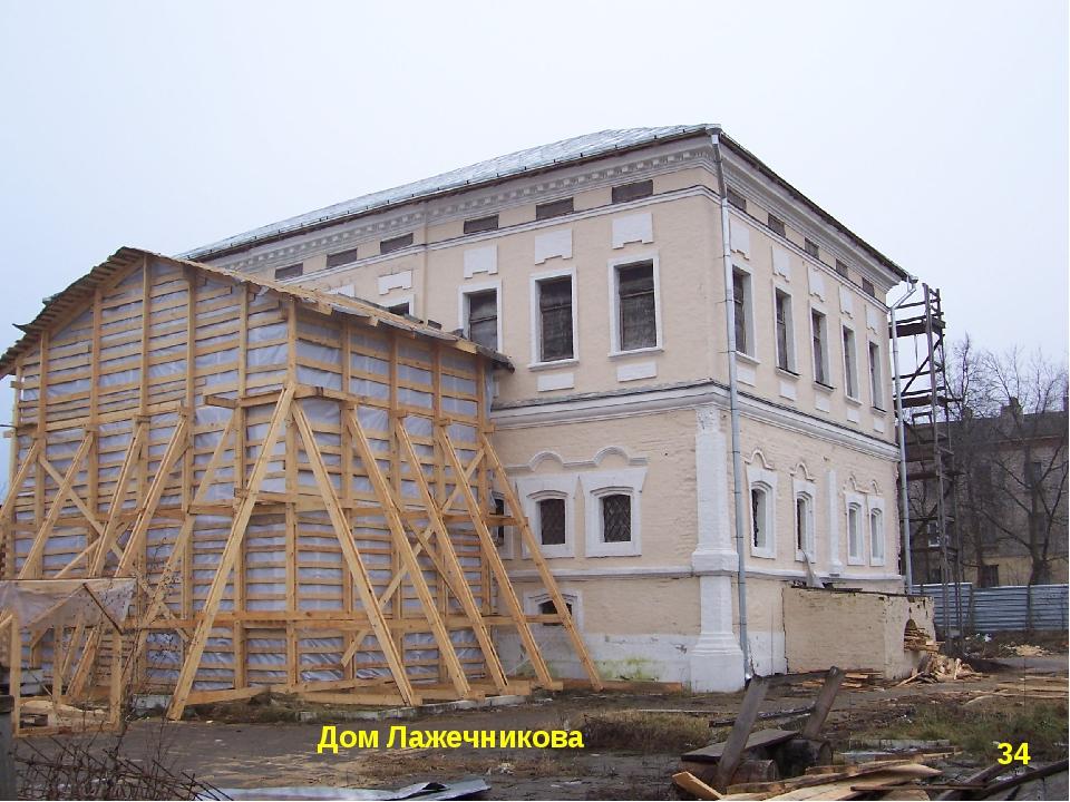 Дом Лажечникова 34