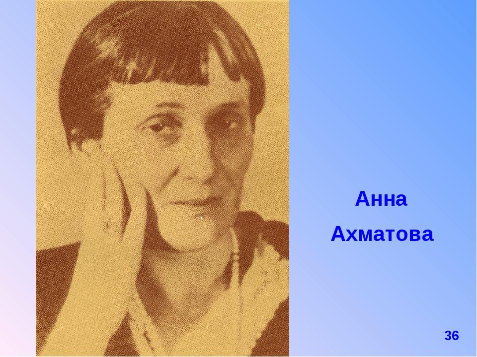 Анна Ахматова 36