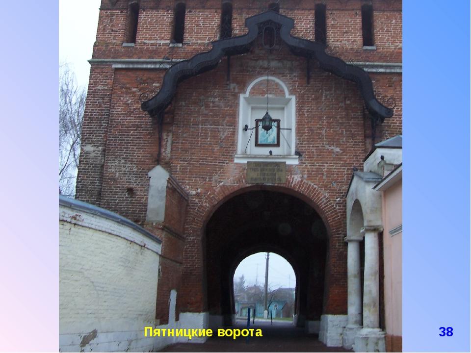 Пятницкие ворота 38