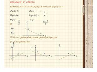 ПОДУМАЙ И ОТВЕТЬ: 1.Является ли линейной функция, заданная формулой : а) у=2х
