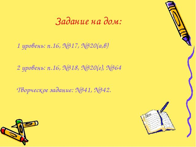 Задание на дом: 1 уровень: п.16, №317, №320(а,в) 2 уровень: п.16, №318, №320(...