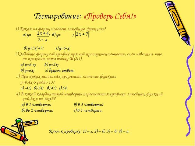 Тестирование: «Проверь Себя!» 1) Какая из формул задает линейную функцию? а)...