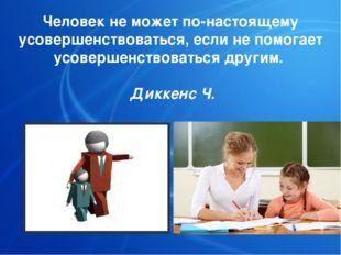 Человек не может по-настоящему усовершенствоваться, если не помогает усоверше