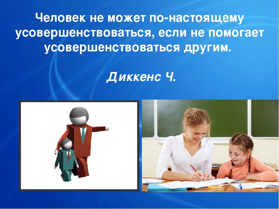 Человек не может по-настоящему усовершенствоваться, если не помогает усоверше...