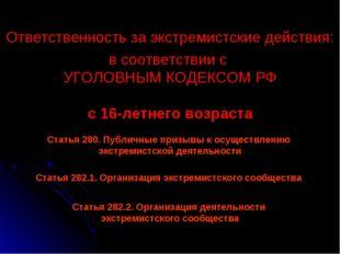 Ответственность за экстремистские действия: в соответствии с УГОЛОВНЫМ КОДЕКС