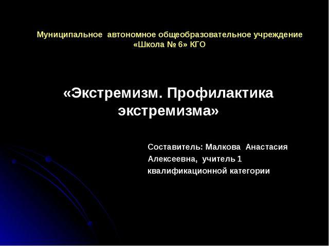 Муниципальное автономное общеобразовательное учреждение «Школа № 6» КГО «Экст...