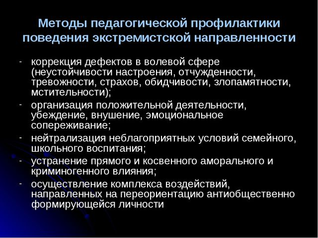 Методы педагогической профилактики поведения экстремистской направленности ко...
